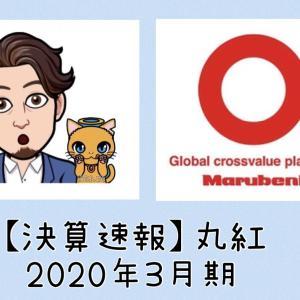 【決算速報】丸紅 2020年3月期