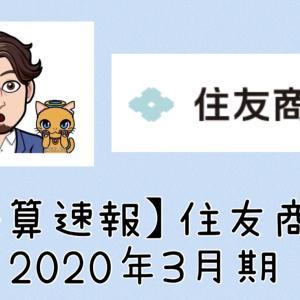 【決算速報】住友商事 2020年3月期〜今期減益😢&来期減配😭〜