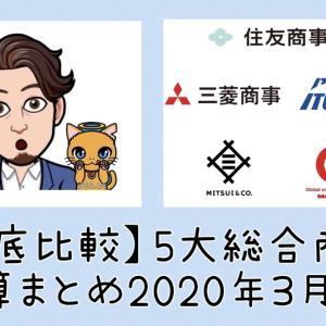 【徹底比較】5大総合商社 2020年3月期決算まとめ&ランキング発表【決算分析】