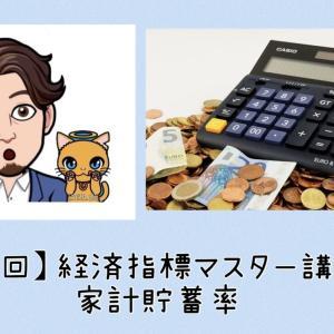 【第15回】経済指標マスター講座50〜家計貯蓄率〜