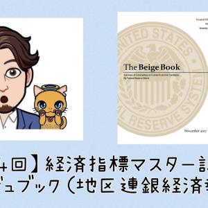 【第24回】経済指標マスター講座50|ベージュブック(地区連銀経済報告)