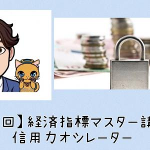 【第26回】経済指標マスター講座50|CAO(信用力オシレーター)