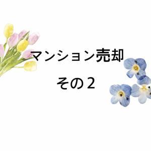[マンション売却2]仲介業者選び