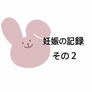 [妊娠記録2]産院選びと予約(激戦)
