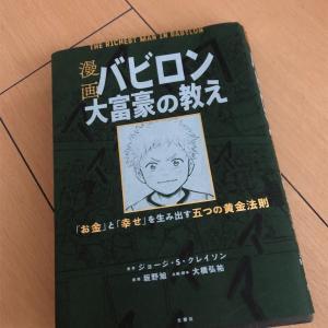 【漫画バビロン 大富豪の教え】