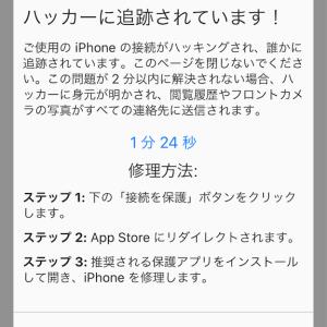【ハッカー】!?