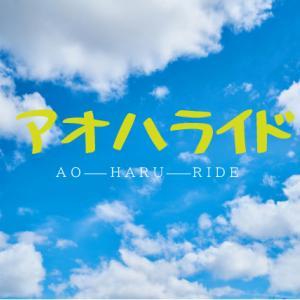 映画『アオハライド』を無料視聴できるVODサービスは?