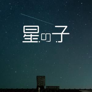 映画『星の子』芦田愛菜×大森立嗣監督が描く愛と葛藤の物語
