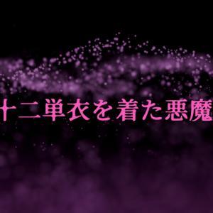 映画『十二単衣を着た悪魔』女性の視点で描いた黒木瞳監督作品