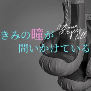 映画『きみの瞳が問いかけている』珠玉の韓国映画のリメイク
