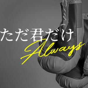 韓国映画『ただ君だけ Always』珠玉の恋愛物語のあらすじは?