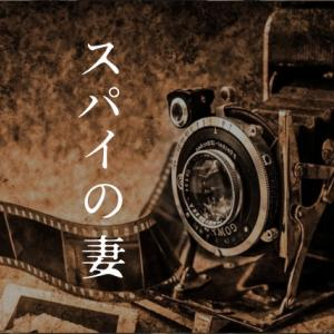 『スパイの妻』NHKドラマから映画へ!渾身作のあらすじは?