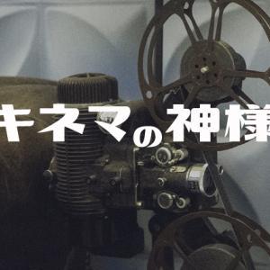 映画『キネマの神様』志村けんさんに捧げる、沢田研二さん渾身の作品!