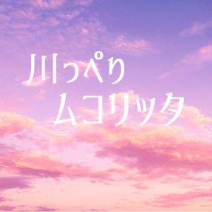 映画『川っぺりムコリッタ』最高のキャストで描くさりげない日常