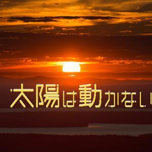 映画『太陽は動かない』最強キャストで描く原作とは違うあらすじ