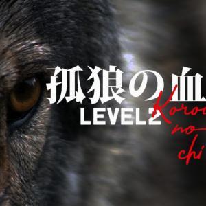 映画『孤狼の血LEVEL2』豪華キャスト鈴木亮平・西野七瀬が怪演!