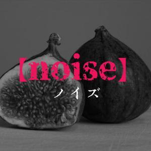 豪華キャストで描く映画『[noise]ノイズ』藤原竜也が殺人犯に!