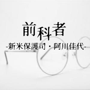 WOWOWドラマ『前科者-新米保護司・阿川佳代-』キャストは?