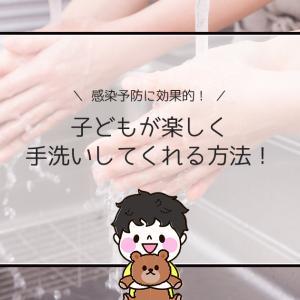子どもが楽しく手洗いしてくれる方法!おすすめ絵本や動画を紹介