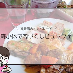 森小休@鹿屋/ランチで放牧豚の肉づくしビュッフェを味わい尽くす!