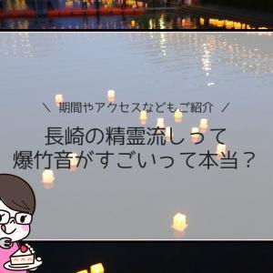長崎の精霊流しって爆竹音がすごいって本当?期間やアクセスなどもご紹介