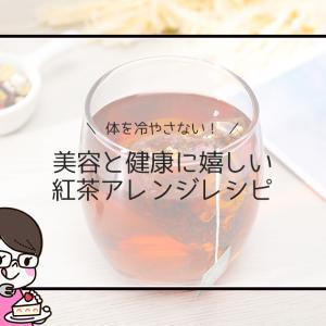 美容と健康に嬉しい紅茶アレンジレシピで体を冷やさない!