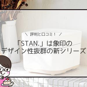「STAN.」は象印のデザイン性抜群の新シリーズの評判と口コミ!シンプル生活をアシスト