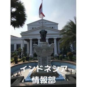 【ジャカルタ観光】インドネシア国立博物館について【入場料や開館時間についても】