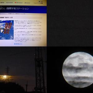 宇宙ステーションISSきぼう 満月、木星、土星と見る