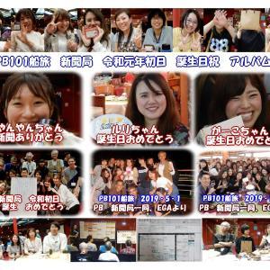 令和元年 新聞局感謝アルバム/PB101船旅回顧版