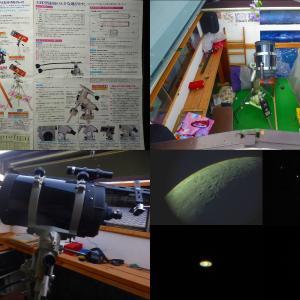 火星準大接近、百趣庵天文台、望遠鏡整備観測