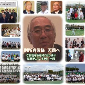 洛西テニス創設 別所代表をブログで偲ぶ会