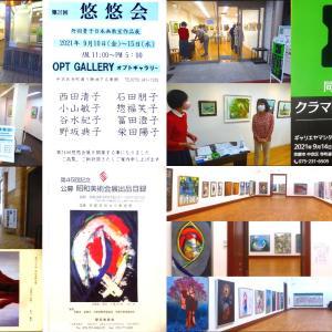 芸術の秋 展覧会巡り 昭和美術会展等鑑賞