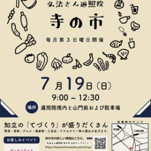 来週の日曜日は、知立弘法さんで出店です