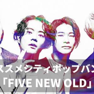 次にバズるシティポップバンドはこれだ!「FIVE NEW OLD」