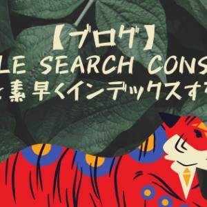 【ブログ】Google Search Consoleで記事を素早くインデックスする方法