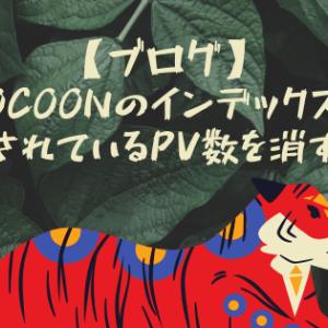 【ブログ】Cocoonのインデックスに表示されているPV数を消す方法