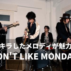 軽やかなリズムで魅了する「I Don't Like Mondays.」