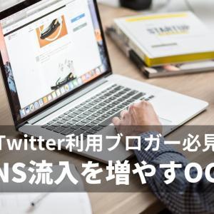 無料で簡単にSNSからブログ流入させる方法