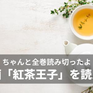 漫画「紅茶王子」を読んで
