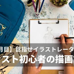 【1ヶ月目】イラスト初心者の描画記録