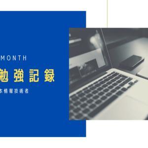 【基本情報技術者】資格勉強記録【1ヶ月目】