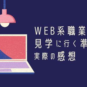 WEB系職業訓練の見学に行く準備と実際の感想