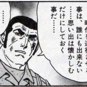 書く事がないシリーズ②〜過去のスロ編〜