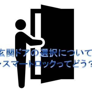 玄関ドアの選択~電子錠の採用について~