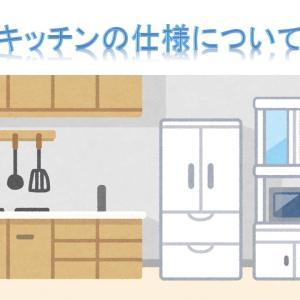 キッチンの仕様について