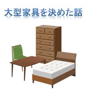 ハウスメーカー経由で家具を買った理由