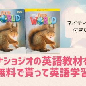 【Our World】ナショジオの英語教材(4000円相当)を無料で貰って使う方法