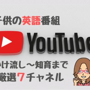 【バイリンガルママ目線】Youtube子供向けの英語番組7選(保存版)