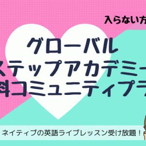 【グローバルステップアカデミー】コミュニティプラン&無料ストーリータイム